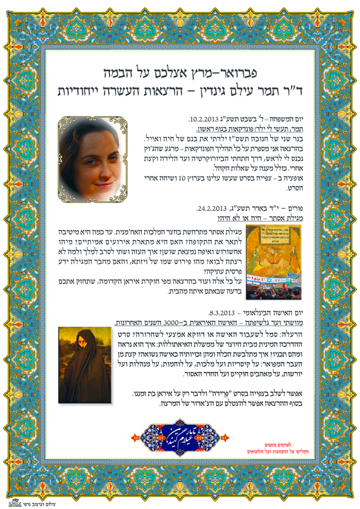Thamar E. Gindin Lecture flyer