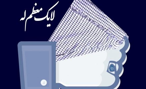 Chameneji on Facebook