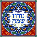 Happy Nowruz, Nowruz Piruz. Israeli greeting for Nowruz.
